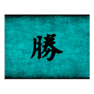 Chinese Character Painting for Success in Blue Postcard