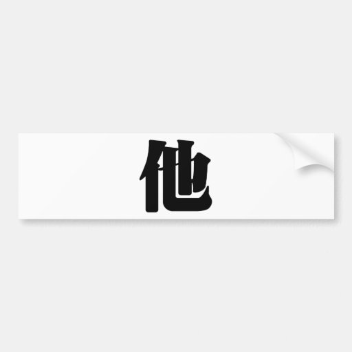 Chinese Character : ta1, Meaning: him Bumper Sticker