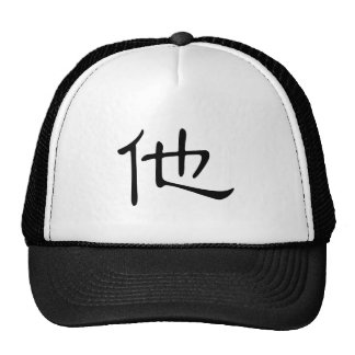 Chinese Character : ta1, Meaning: him Mesh Hats