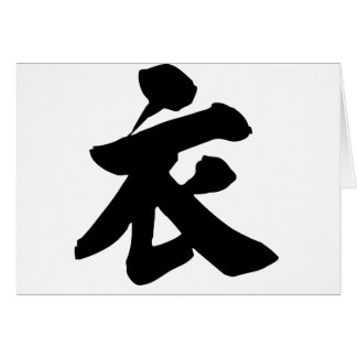 Chinese Character : yi1, Meaning: clothes Card