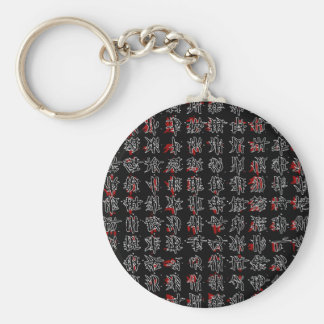 Chinese characters basic round button keychain