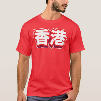 "Chinese City Hong Kong ""Block"" T-Shirt"