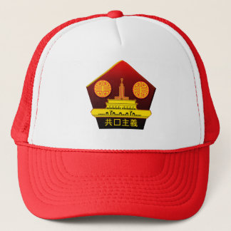 Chinese Communist Party Logo Baseball Cap