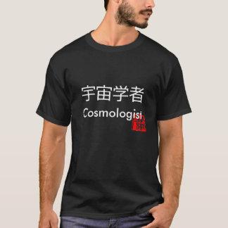 Chinese Cosmologist T-Shirt