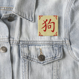 Chinese Dog Symbol Flourish Frame 2 Inch Square Button