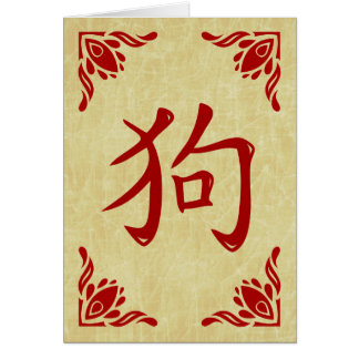 Chinese Dog Symbol Flourish Frame Card