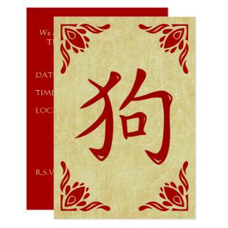Chinese Dog Symbol Flourish Frame Card