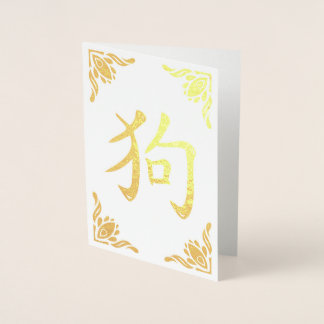 Chinese Dog Symbol Flourish Frame Gold Foil Foil Card
