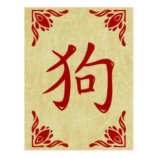 Chinese Dog Symbol Flourish Frame Postcard