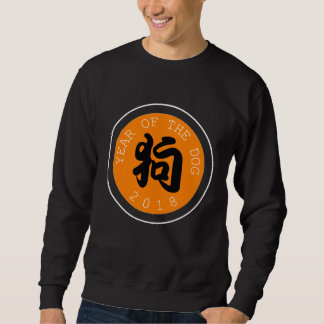 Chinese Dog Year B Symbol O W Circle Basic Sweat Sweatshirt