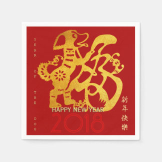 Chinese Dog Year golden Papercut 2018 Paper Napkin