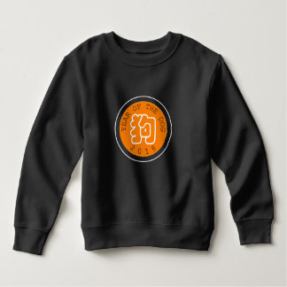 Chinese Dog Year W Symbol O W Circle Kids Sweat 2 Sweatshirt