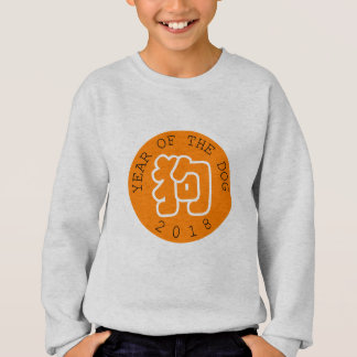 Chinese Dog Year W Symbol O W Circle Kids Sweat Sweatshirt