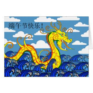 Chinese Dragon Boat Festival, Dragon in Wavy Sea Card