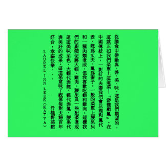 'CHINESE DRAGON' DESIGN GREETING CARD