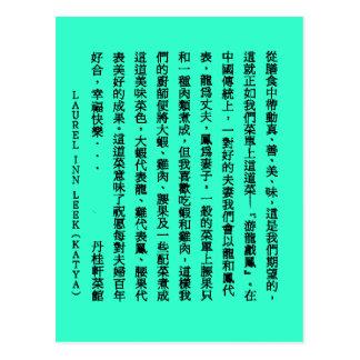 'CHINESE DRAGON' DESIGN POSTCARD