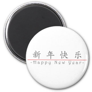 Chinese for Happy New Year 60004_1.pdf 2 Inch Round Magnet