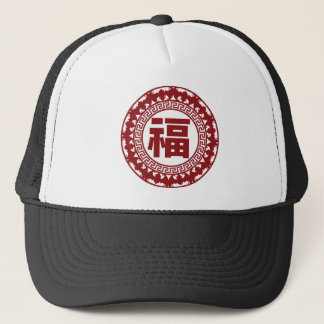 Chinese Good Fortune Symbol with Bats Illustration Trucker Hat