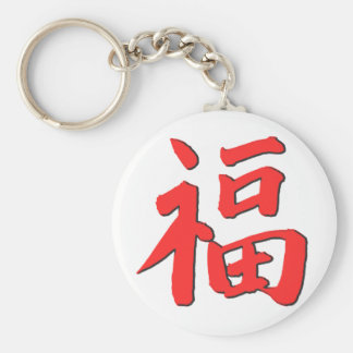 Chinese Good Luck Symbol Keychain