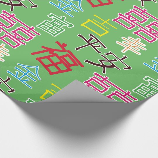 Chinese hieroglyph, lucky, wealth colourful wrapping paper