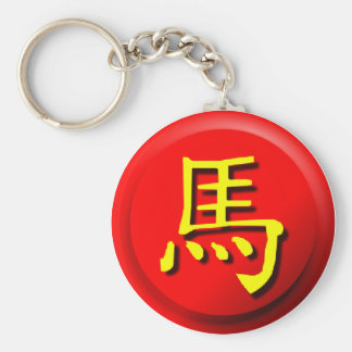 """Chinese """"Horse"""" Character ma Basic Round Button Keychain"""