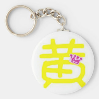 Chinese last name keychain