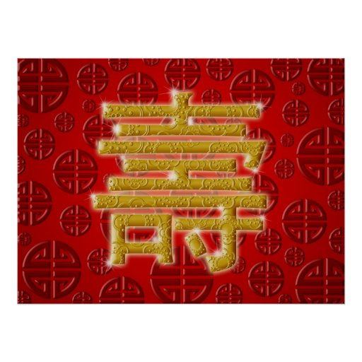Chinese Longevity Character Happy Birthday Poster Zazzle Ca