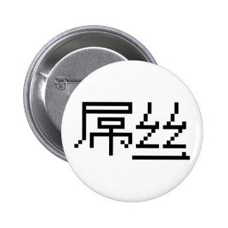 Chinese Loser / Diaosi 屌丝 Hanzi MEME 2 Inch Round Button