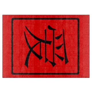 Chinese Love Cutting Board