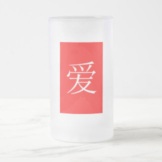 Chinese Love Frosted Glass Beer Mug