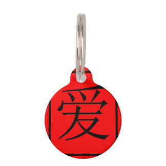 Chinese Love Pet Tag