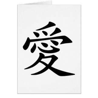 Chinese Love Symbol Card