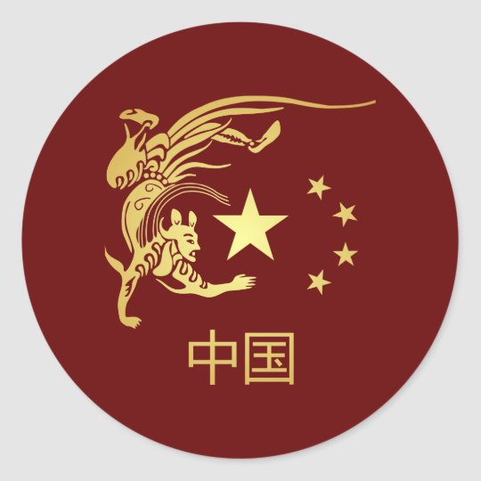 Chinese Mythical 2 Classic Round Sticker