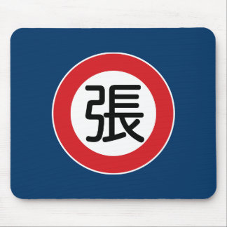 """Chinese Name Chang """"Street Sign"""" Mouse Pad"""