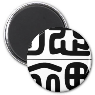 Chinese name for Adrian 20399_0.pdf 2 Inch Round Magnet