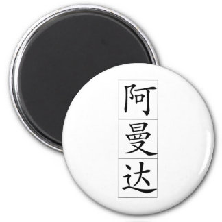 Chinese name for Amanda 20013_1.pdf 2 Inch Round Magnet