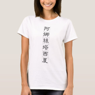 Chinese name for Anastasia 20016_2.pdf T-Shirt
