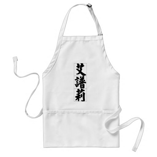 Chinese name for April 20023_4.pdf Aprons