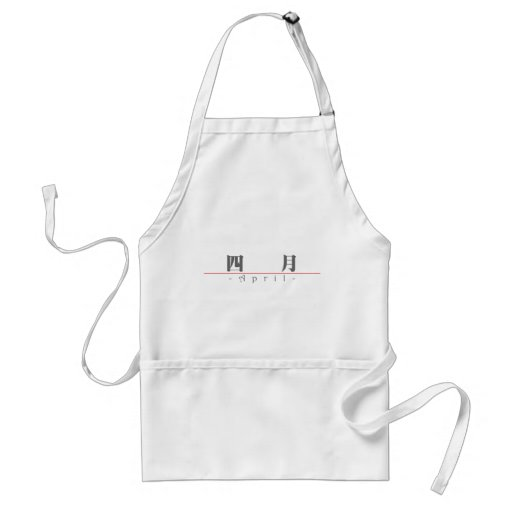 Chinese name for April 60008_3.pdf Aprons