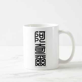 Chinese name for Archer 20423_0.pdf Coffee Mug