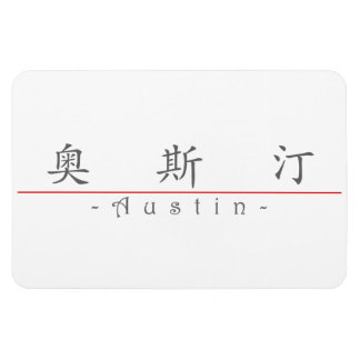 Chinese name for Austin 22059_1.pdf Flexible Magnet