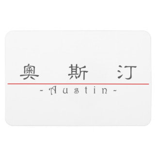 Chinese name for Austin 22059_2.pdf Magnet