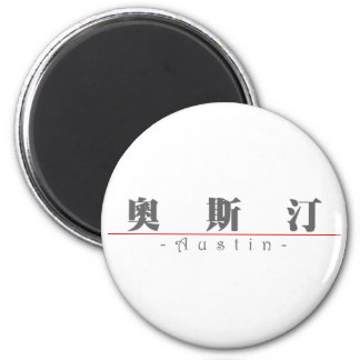 Chinese name for Austin 22059_3.pdf Refrigerator Magnets