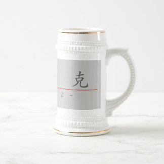 Chinese name for Blake 20473_1.pdf Beer Stein