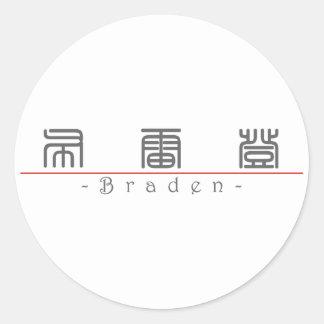 Chinese name for Braden 22258_0.pdf Round Sticker