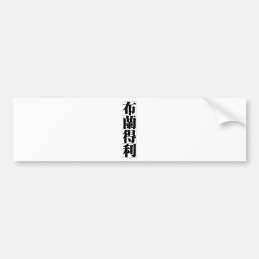 Chinese name for Bradley 20482_3.pdf Bumper Stickers