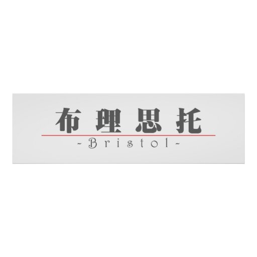 Chinese name for Bristol 21433_3.pdf Posters