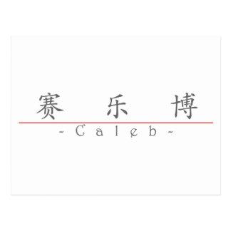 Chinese name for Caleb 22031_1.pdf Postcard