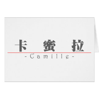 Chinese name for Camille 20050_3.pdf Card