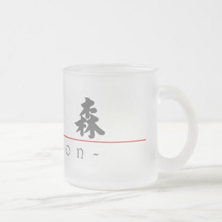 Chinese name for Carson 22084_4.pdf Frosted Glass Coffee Mug